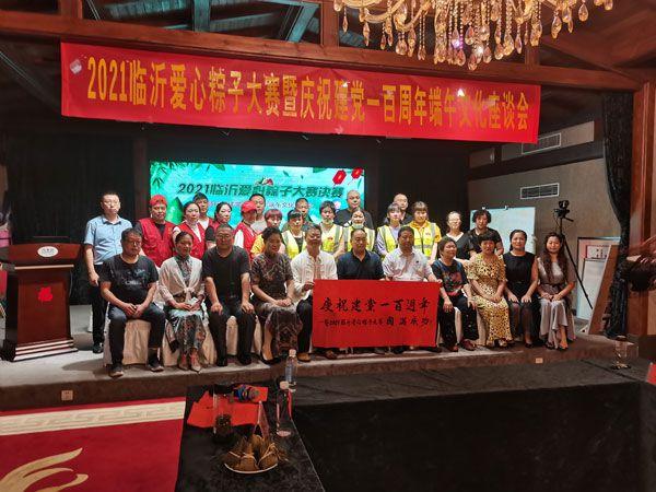2021临沂爱心粽子节暨庆祝建党一百周年座谈会在亮美嘉灯饰举办